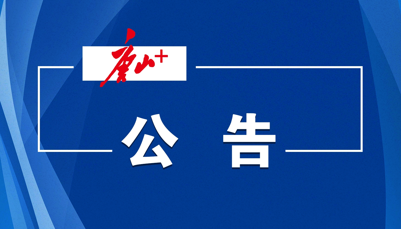唐山气象局发布重要公告!
