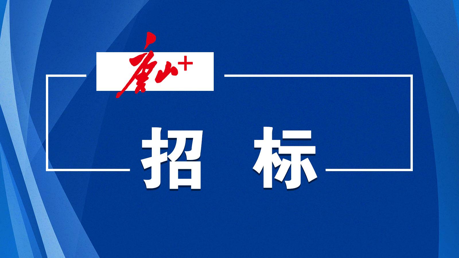 这个项目正在招标,涉及唐山这12个乡镇→