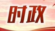 唐山召开安全生产工作电视电话会议