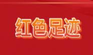 【专题】奋斗百年路 启航新征程之红色足迹