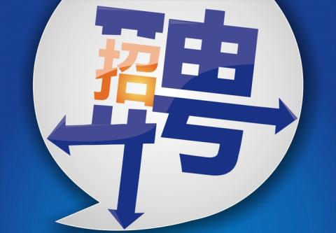 职位表公布!唐山市直事业单位公开招聘来了!
