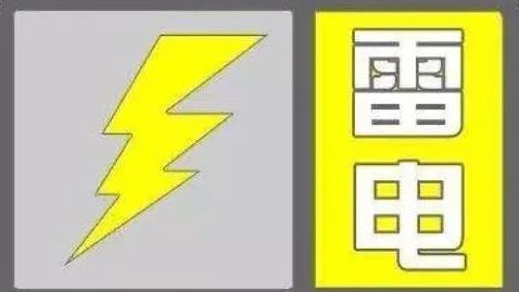 刚刚!唐山发布雷电黄色预警