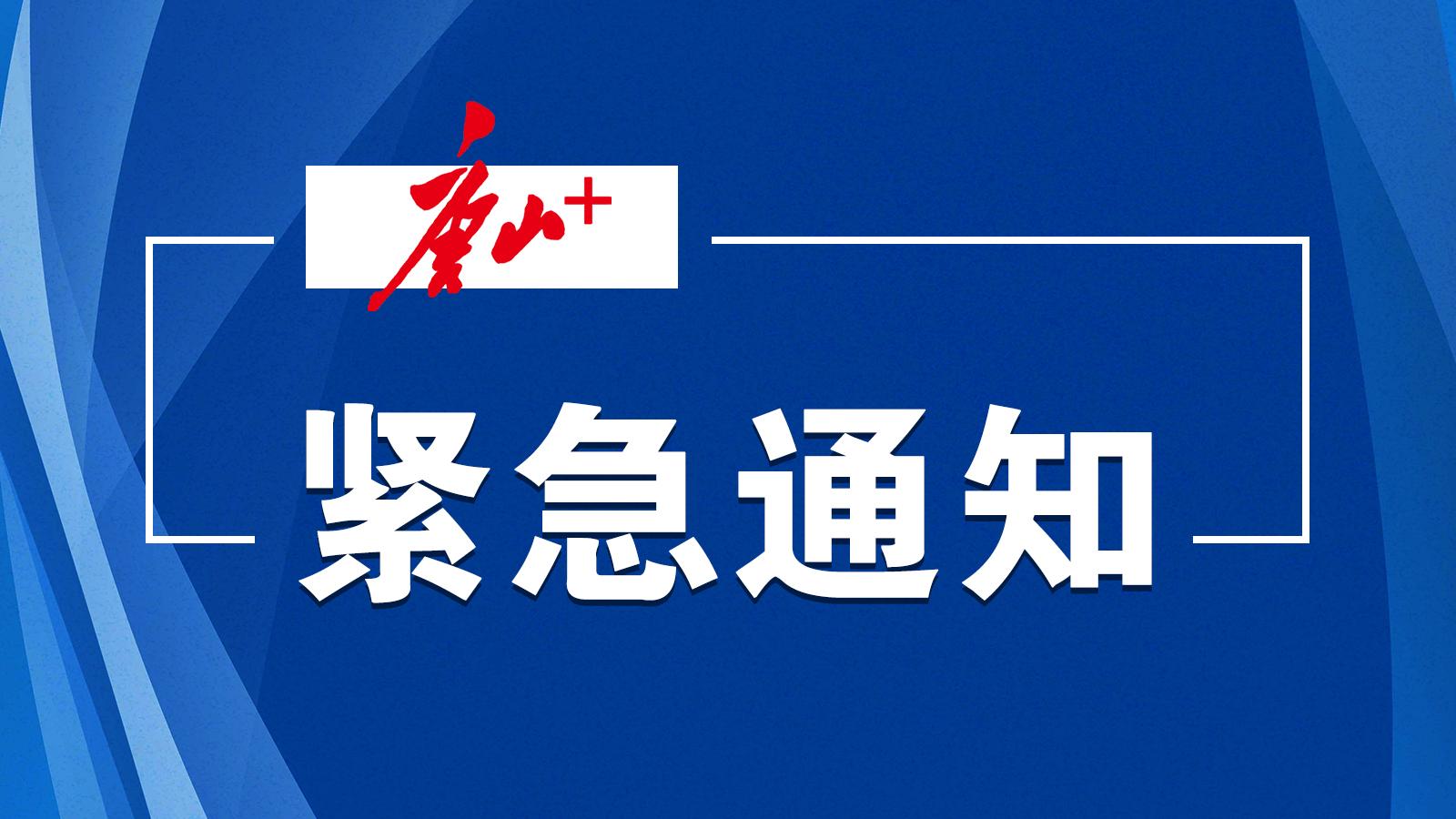 唐山市两办发布紧急通知!