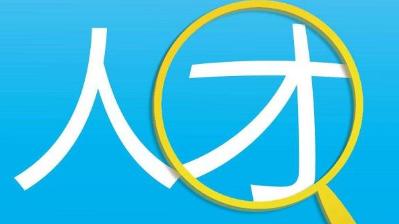 唐山市中关村高层次人才智力引进洽谈会举办 126人初步达成引进意向