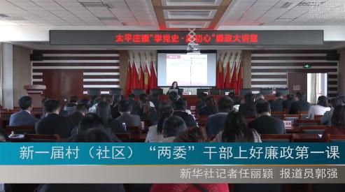 """视频丨迁安:新一届村(社区)""""两委""""干部上好廉政第一课"""