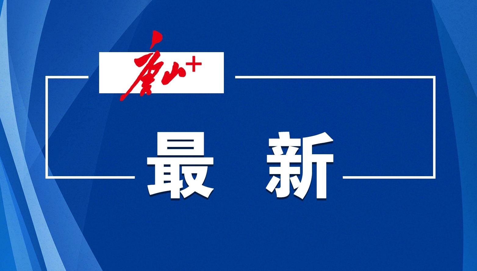 滦州发生4.3级地震