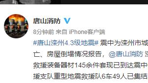 唐山滦州4.3级地震丨唐山消防 :暂未接到人员伤亡、房屋倒塌情况报告