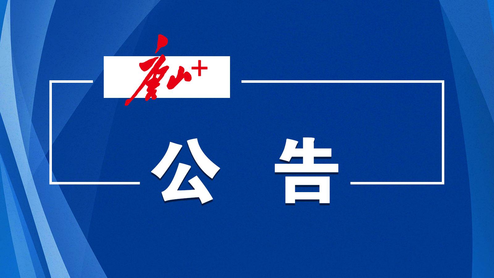 唐山市人民代表大会常务委员会关于《唐山市防灾减灾救灾条例》的说明