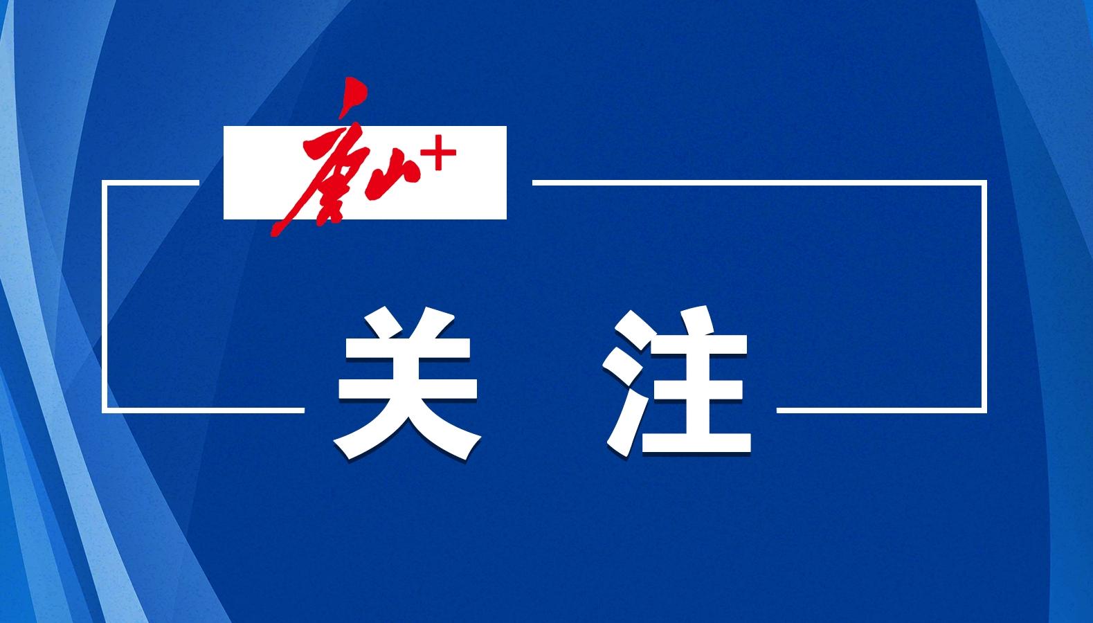 唐山市防灾减灾救灾条例
