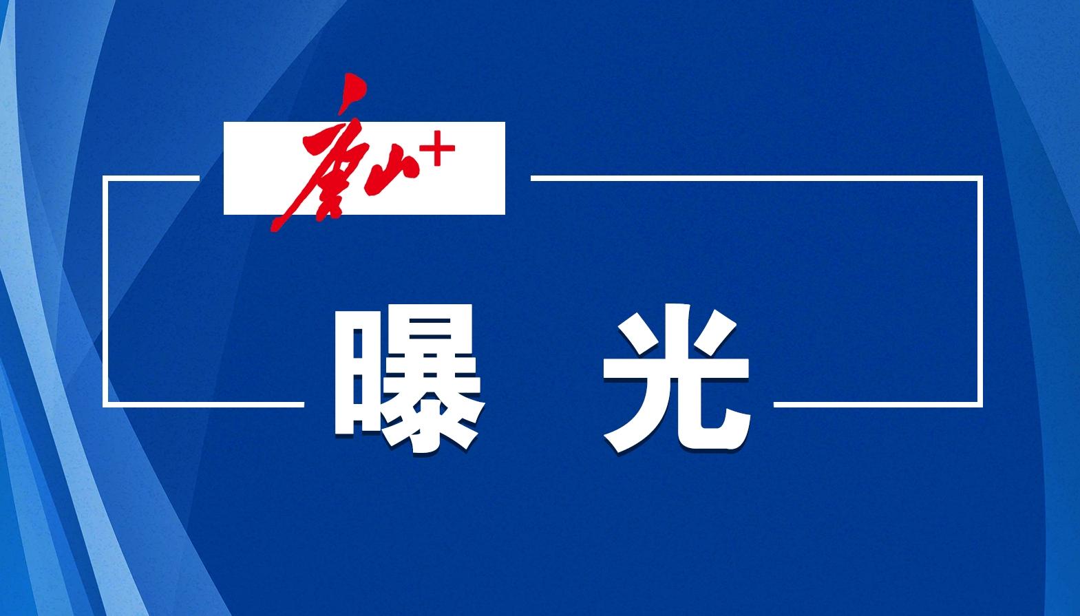 唐山曝光8起扬尘污染问题