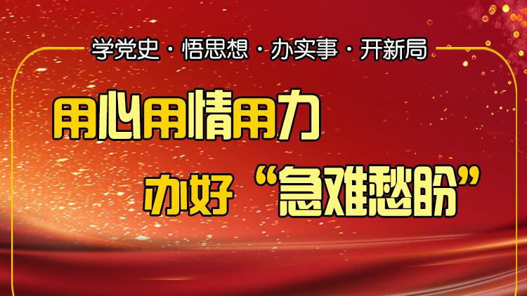 """【专题】用心用情用力 办好""""急难愁盼"""""""