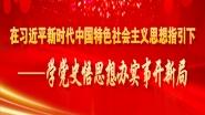 在习近平新时代中国特色社会主义思想指引下——学党史悟思想办实事开新局