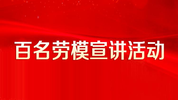 【专题】百名劳模宣讲活动