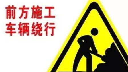 群英道京抚线部分路段全幅断交施工