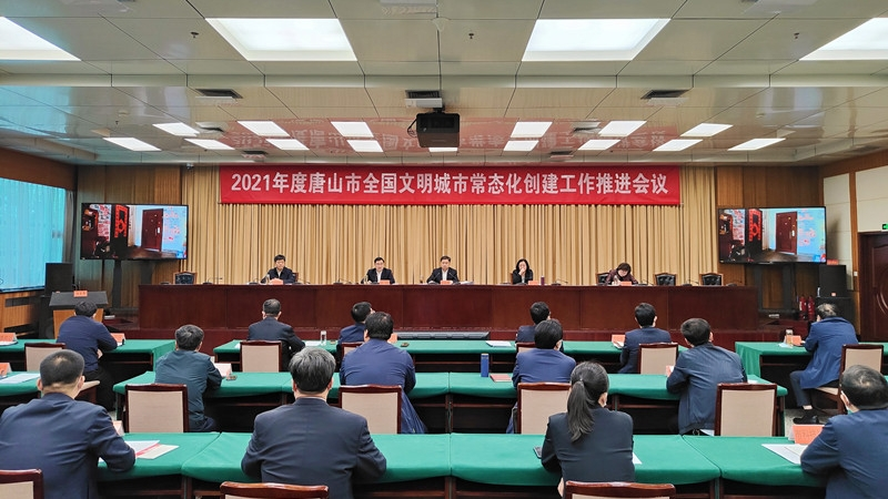 唐山召开2021年度全国文明城市常态化创建工作推进会议