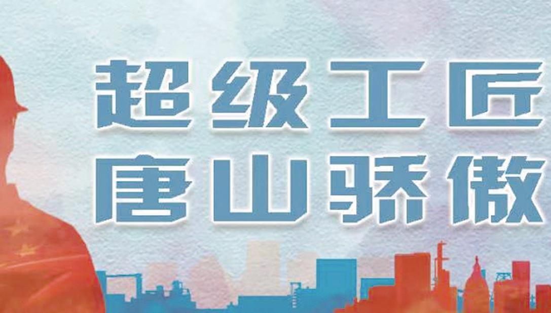 河钢唐钢技术中心工程师石晓伟:扎根产线 在磨砺中提升自我