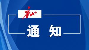 唐山公积金发布通知:自主更换中国银行公积金卡