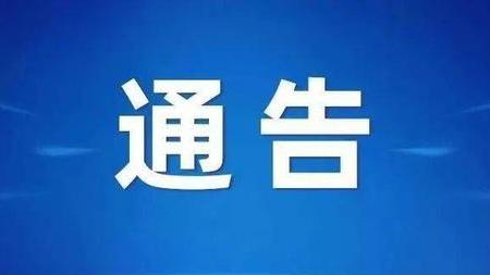 唐山市住房公积金管理中心发布重要通告