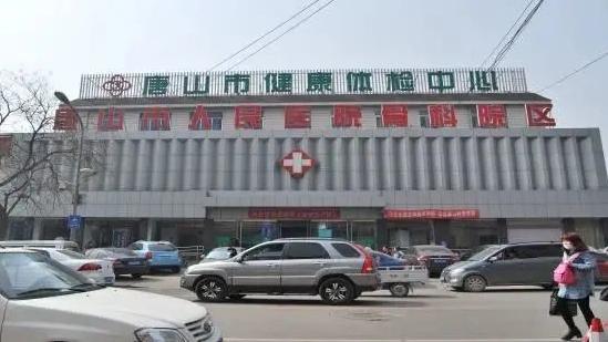 好消息!唐山市人民医院体检中心大型义诊活动来啦