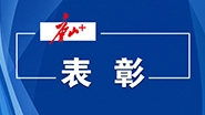 公示!唐山12县(市、区)1468人拟获记功奖励