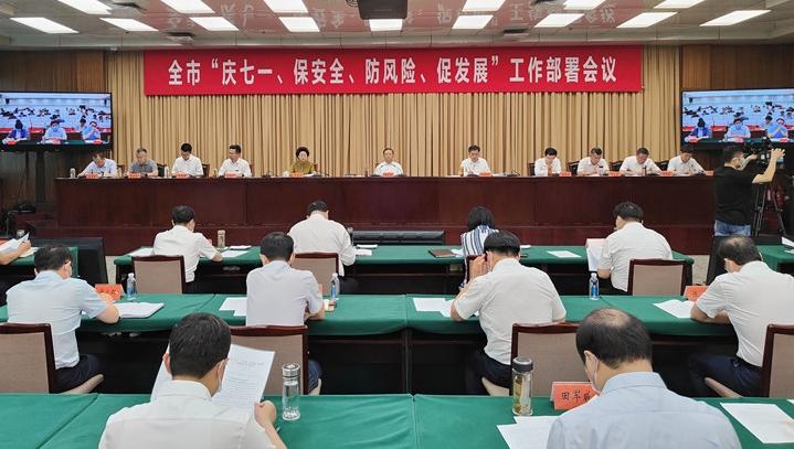 """唐山召开全市""""庆七一、保安全、防风险、促发展""""工作部署会议"""