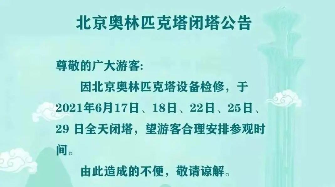 千万别白跑一趟!近期北京部分景区场馆临时关闭,请游客周知