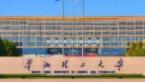 华北理工大学拟聘人员名单公示