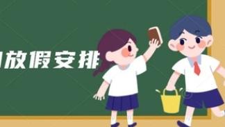 唐山这地教育局发布通知:中小学、幼儿园放暑假时间为……