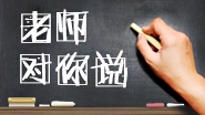 【专题】老师对你说