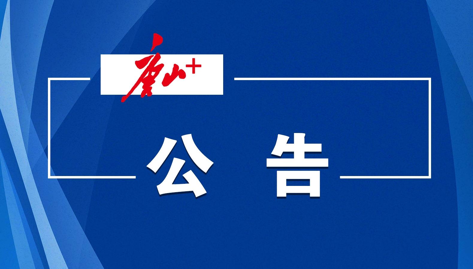 唐山市中级人民法院领导集体大接访公告