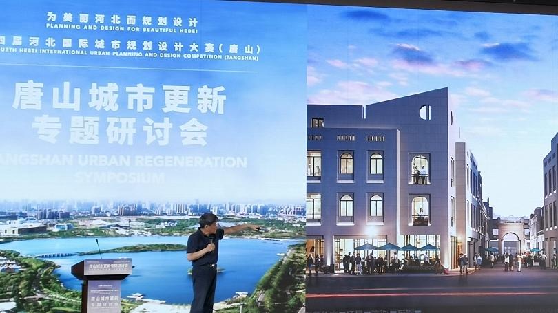 第四届河北国际城市规划设计大赛(唐山)城市更新专题研讨会举办