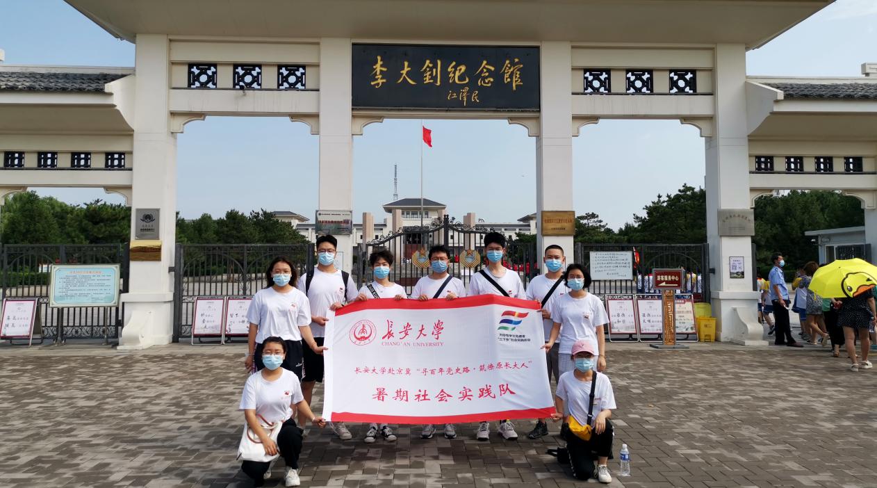 长安大学暑期社会实践队赴李大钊纪念馆参观学习