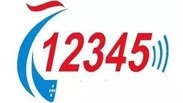 12345热线周报发布:近期市容环卫问题受关注