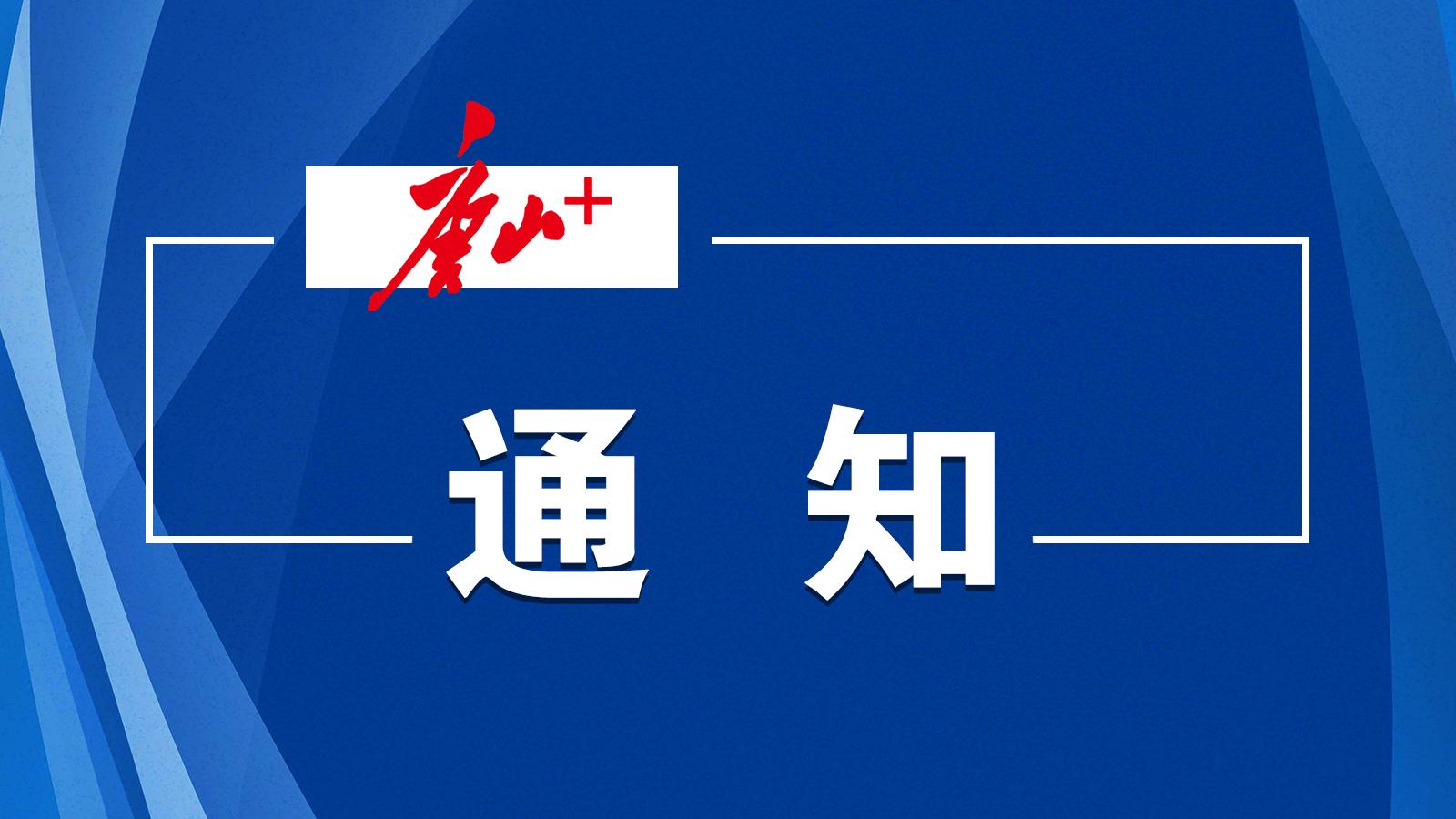 """唐山市不动产登记中心关于调整""""两联办""""业务的通知"""