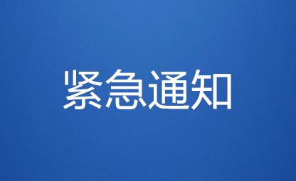 唐山抗震纪念馆30日暂闭馆一天