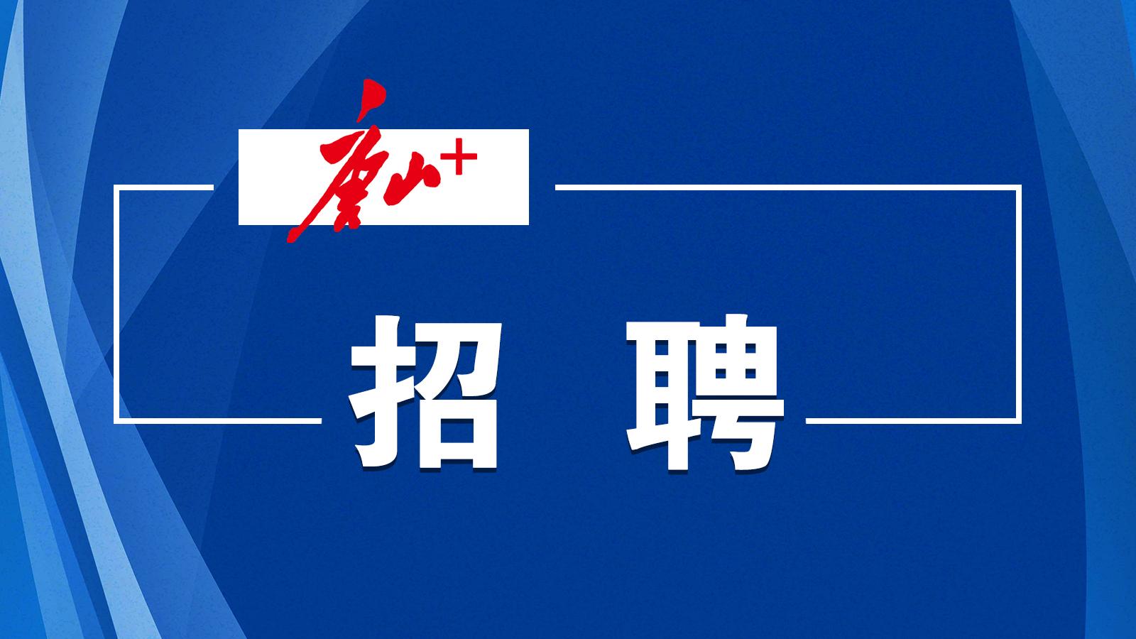 玉田融媒体中心招募就业见习人员10名