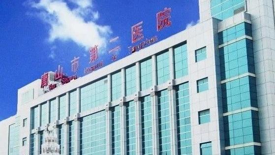 事关新冠肺炎疫情防控!唐山市第二医院发布公告