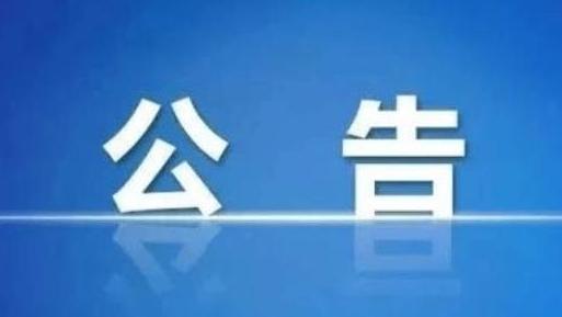 滦南县医院发布公告,请遵守这些规定