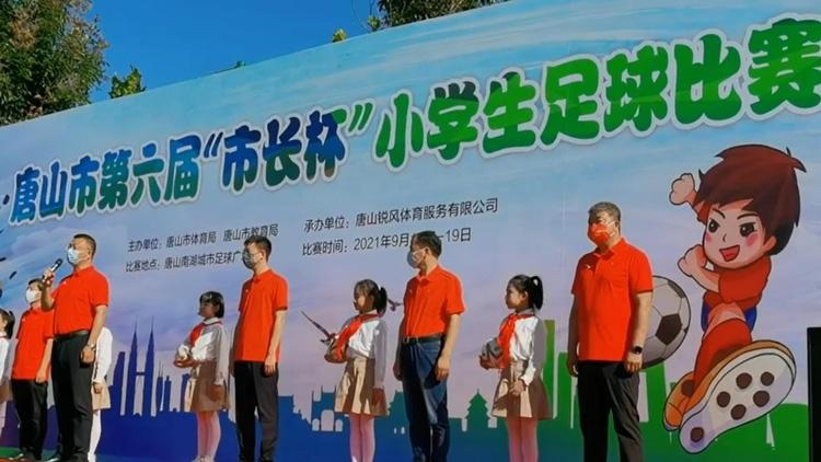 """唐山市第六届""""市长杯""""小学生足球比赛开幕"""