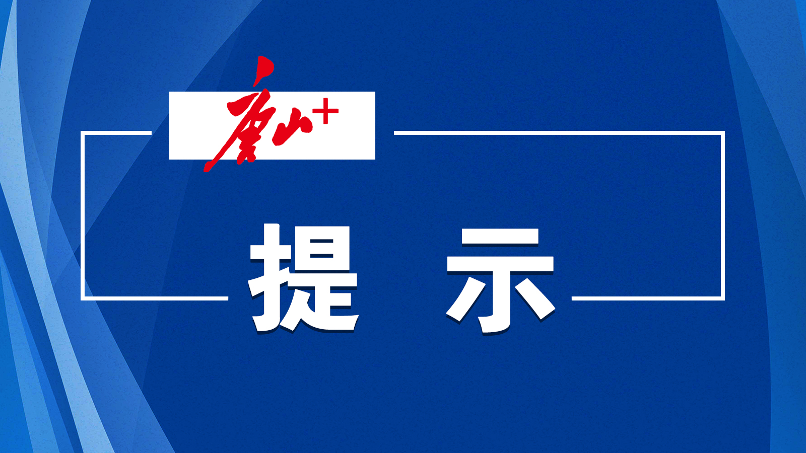 """滦州发布""""中秋、国庆""""双节期间疫情防控健康提示"""