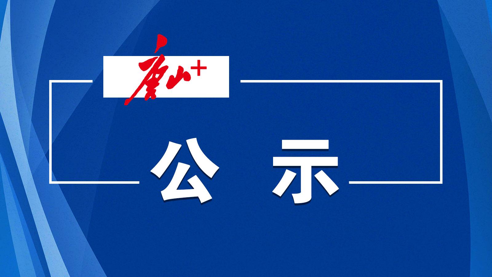 市医疗保险服务中心公示!涉及这49家医药机构→