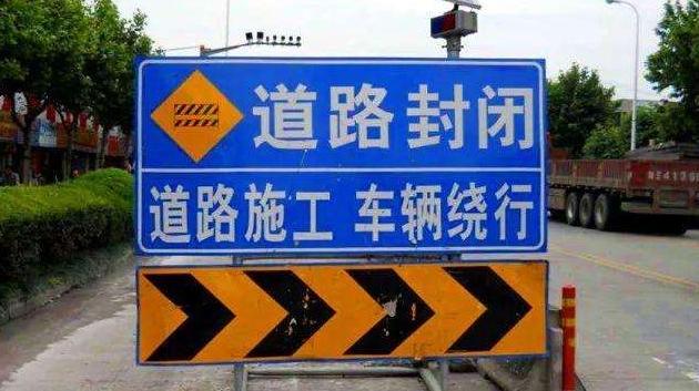 9月24日起,市区这两个路段断交