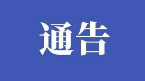 """唐山市行政审批局发布通告,这些服务事项可以""""不见面受理"""""""