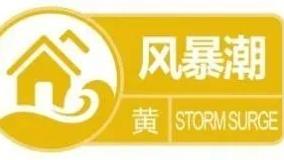 国家海洋预报台发布唐山风暴潮黄色警报
