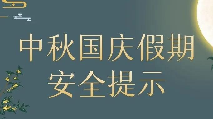唐山市应急管理局发布2021年中秋国庆假期安全提示