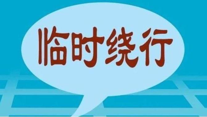 唐山市内5条道路断交!多条公交线路绕行→