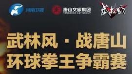 武林风·战唐山环球拳王争霸赛今晚南湖开战