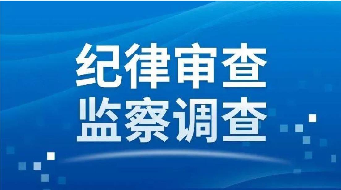 开平区人民法院原党组书记、院长杨立铭接受纪律审查和监察调查