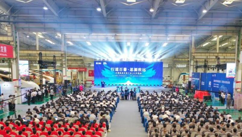 中国轨道交通工业140年峰会在唐山举行