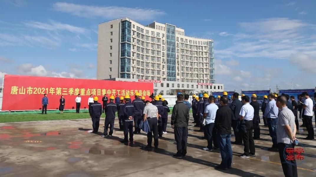 乐亭县第三季度9个重点项目集中开工